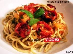 פסטה עם קונפי עגבניות שרי