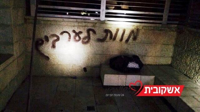 גרפיטי בבית הספר שהוצת  (צילום כבאות אש ירושלים)